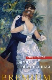 Андре Моруа - Земля обетованная