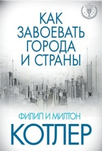 - Как завоевать города и страны