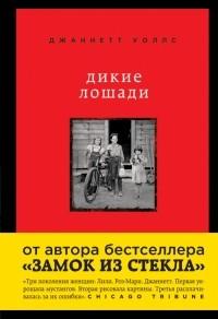 Джаннетт Уоллс - Дикие лошади
