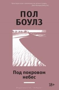 Пол Боулз - Под покровом небес