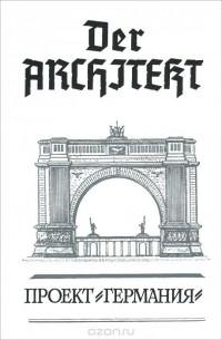 - Der Architekt. Проект