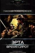 Николай Побережник - Эрта. Время сирот