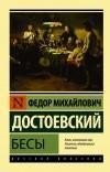 Федор Достоевский — Бесы