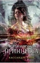Кассандра Клэр - Механическая принцесса. Книга 3