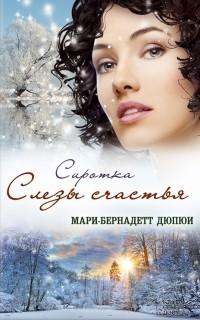 Мари-Бернадетт Дюпюи - Сиротка. Слезы счастья