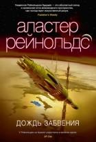 Аластер Рейнольдс - Дождь Забвения