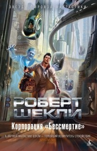 Шекли Роберт - Корпорация