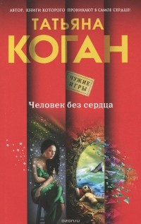 Татьяна Коган - Человек без сердца