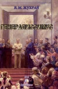 Владимир Жухрай - Генералиссимус
