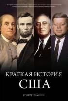 Роберт Римини - Краткая история США
