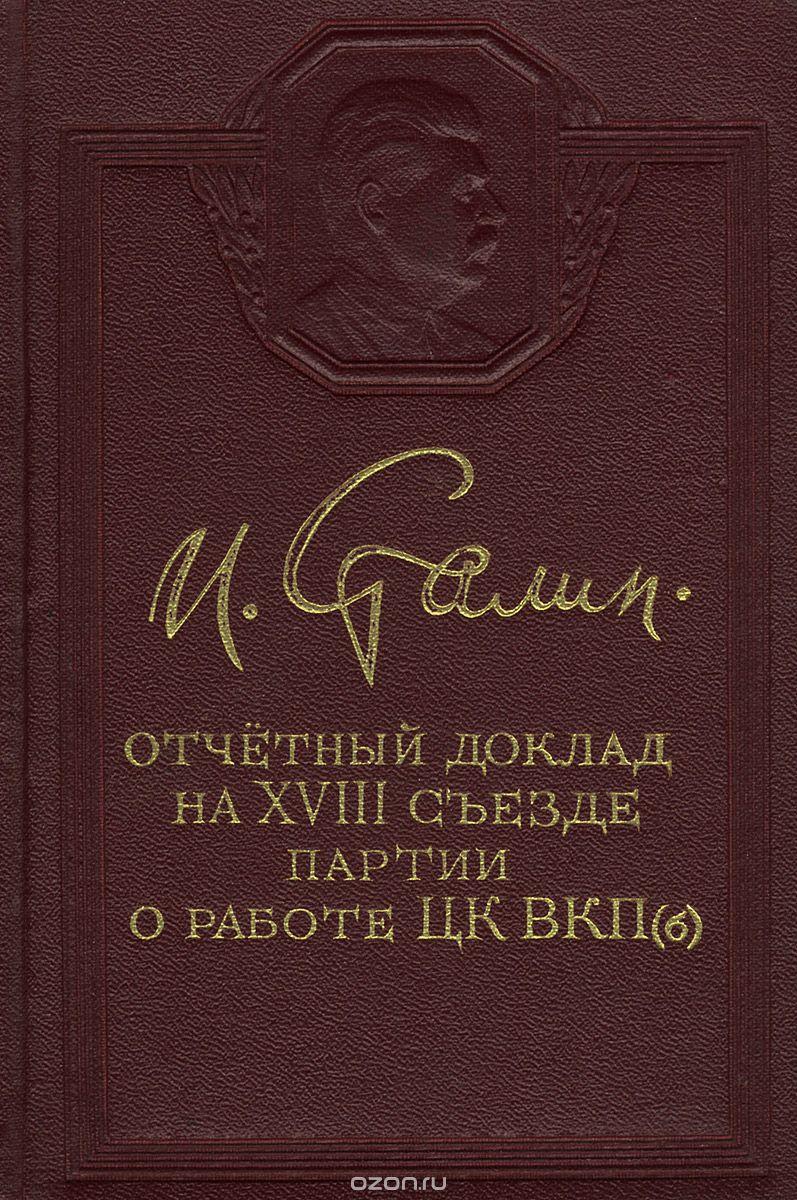 Доклад сталина на 18 съезде 786