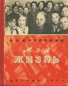 Надежда Крупская - Моя жизнь