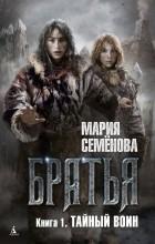 Мария Семёнова - Братья. Книга 1: Тайный воин