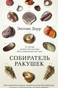 Энтони Дорр - Собиратель ракушек (сборник)