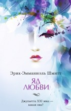 Эрик-Эмманюэль Шмитт - Яд любви (сборник)
