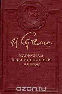 Иосиф Сталин - Марксизм и национальный вопрос