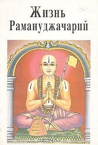 Наимишаранйа дас - Жизнь Рамануджачарйи