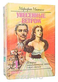 - История романтической любви (комплект из 3 книг)