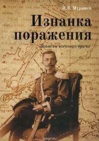 И. Мурашев - Изнанка поражения. Записки военного врача