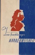 Лион Фейхтвангер - Мудрость чудака, или смерть и преображение Жан-Жака Руссо