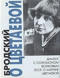 - Бродский о Цветаевой