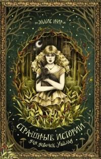 Эллис Нир - Страшные истории для девочек Уайльд