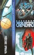 Владимир Савченко, Владимир Борисов - Черные звезды (сборник)