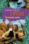 Александр Грин - Золотая цепь. Рассказы