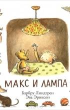 Барбру Линдгрен - Макс и лампа