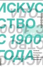 - Искусство с 1900 года: модернизм, антимодернизм, постмодернизм