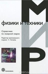 - Справочник по лазерной сварке