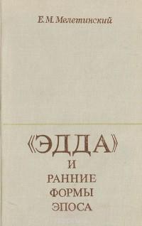 Елезар Мелетинский -
