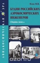 Михаил Осин - Будни российских аэрокосмических инженеров. Сборник новелл