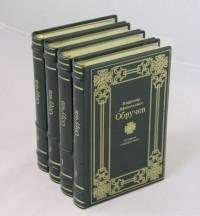 Владимир Обручев — В. А. Обручев. Сочинения в 4 томах (эксклюзивное подарочное издание)