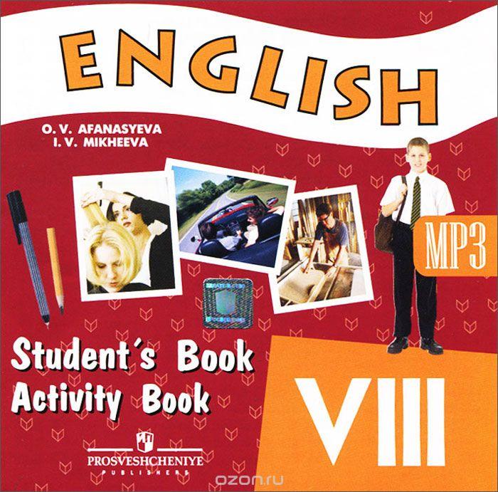 Аудио по английскому языку онлайн 8 класс