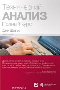 Джек Д. Швагер - Технический анализ. Полный курс