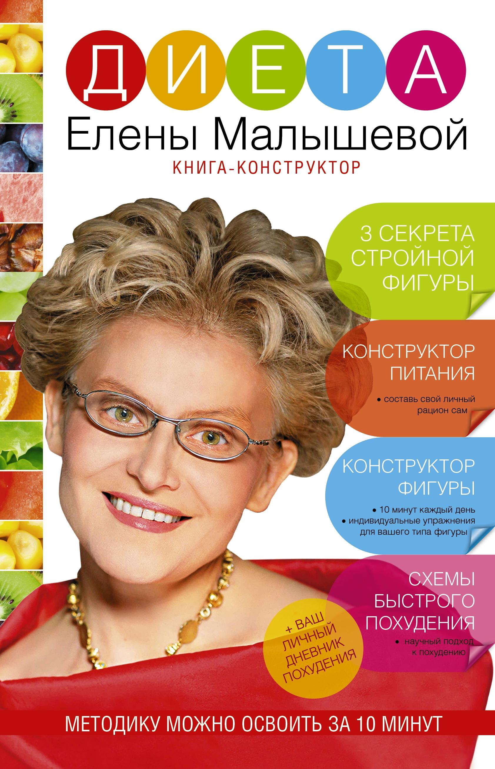 Книга конструктор малышевой для похудения