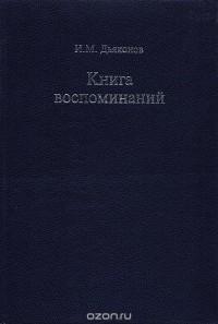 Игорь Дьяконов - Книга воспоминаний