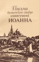 Иоанн Алексеев - Письма валаамского старца схиигумена Иоанна