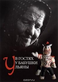 - В гостях у бабушки Ульяны