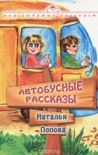 Наталья Попова - Автобусные рассказы (сборник)