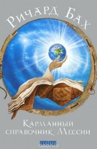 Ричард Бах - Карманный справочник Мессии