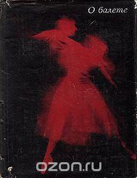 Поэль Карп - О балете