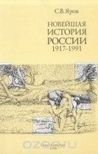 Сергей Яров - Новейшая история России. 1917-1991