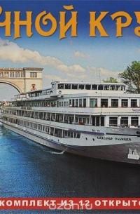 Комплект открыток речной круиз, картинка про