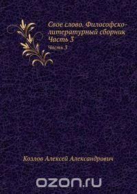 Алексей Козлов - Свое слово. Философско-литературный сборник