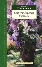 Марина Цветаева - Марина Цветаева. Стихотворения и поэмы (сборник)