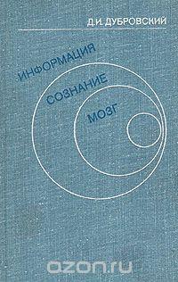 обложка книги Информация, сознание, мозг