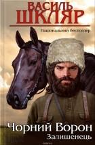 Василь Шкляр — Залишенець: Чорний ворон