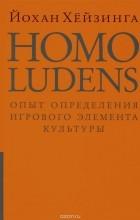 Йохан Хёйзинга - Homo ludens. Опыт определения игрового элемента культуры